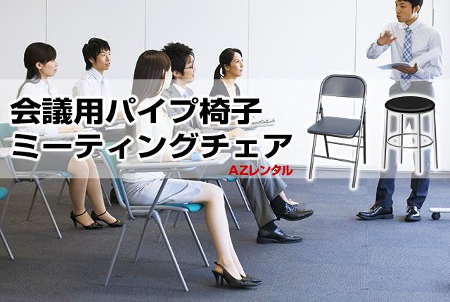 パイプ椅子 会議椅子 激安レンタル 東京