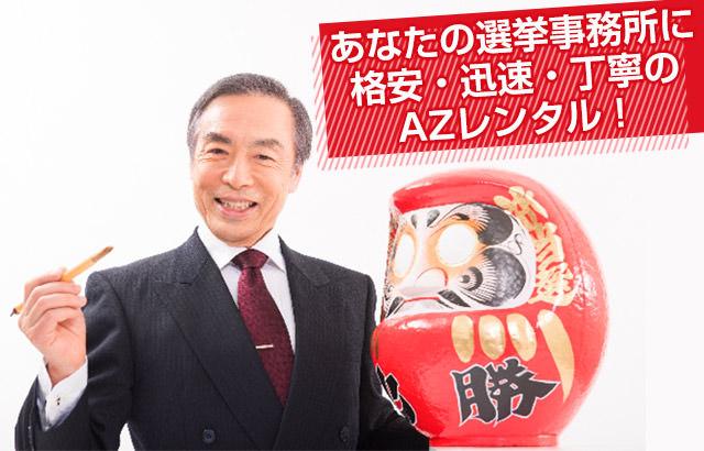 選挙事務所 投票所 東京や神奈川