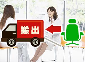 会社の椅子や机 レンタル