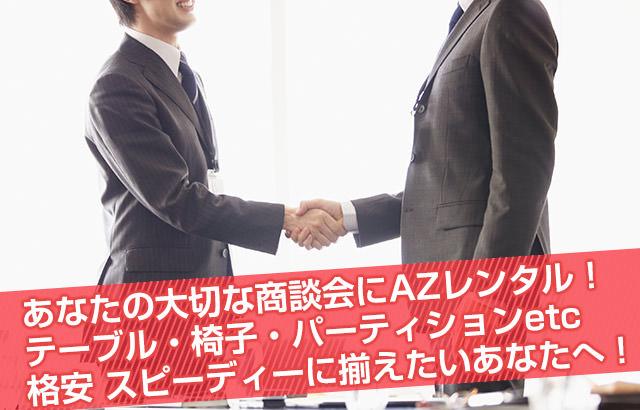 商談会のオフィス家具レンタル 東京 神奈川