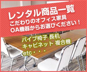オフィス家具レンタル 川崎 人気