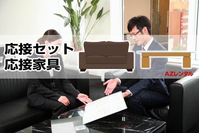 東京 横浜 応接セット 応接ソファーを激安でレンタル