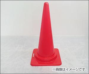 三角コーン レンタル