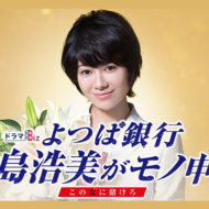 よつば銀行 冬ドラマ オフィス家具レンタル