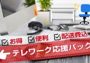 テレワーク オフィスデスクとオフィスチェアのレンタル